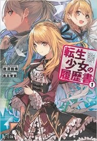 Tensei Shoujo no Rirekisho (Light Novel)