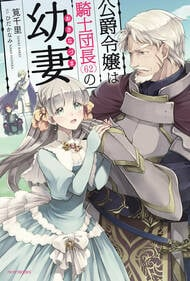 The Duke's Daughter Is the Knight Captain's (62) Young Wife (Light Novel)