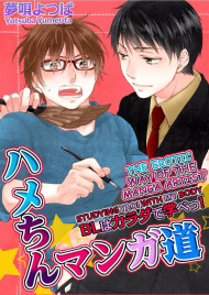 The Erotic Way Of The Manga Artist: Studying Yaoi With My Body