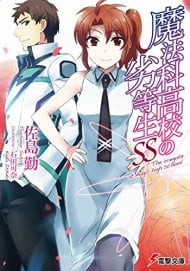 The Irregular at Magic High School SS (Light Novel)