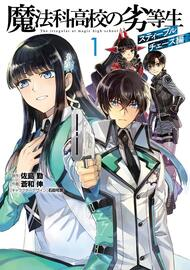 The Irregular at Magic High School: Steeplechase Arc