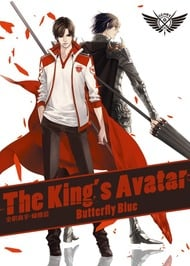 The King's Avatar (Novel)