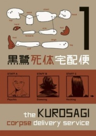 The Kurosagi Corpse Delivery Service