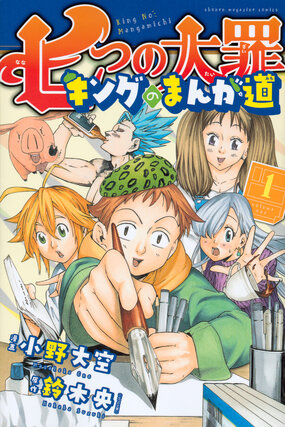 The Seven Deadly Sins: King's Road to Manga