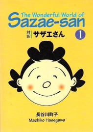 The Wonderful World of Sazae-san