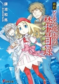 To Aru Majutsu no Index: New Testament (Light Novel)