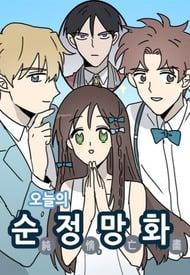 New Normal Class 8 Manga Anime Planet