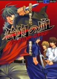 Togainu no Chi Anthology