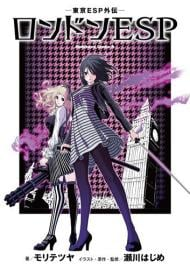 Tokyo ESP Gaiden - London ESP (Light Novel)