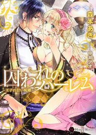 Toraware no Harem: Ouji no Amai Jubaku (Light Novel)