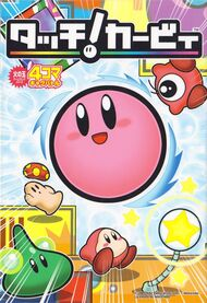 Touch! Kirby: 4-koma Gag Battle