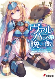 Valhalla no Bangohan (Light Novel)
