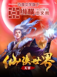 Xianxia Shijie (Light Novel)