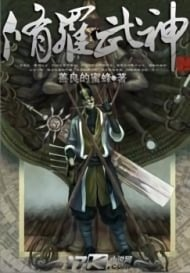 Xiuluo Wushen (Light Novel)