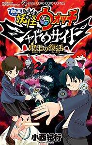 Youkai Watch Movie 4 Shadowside Oni Ou No Fukkatsu Anime Planet