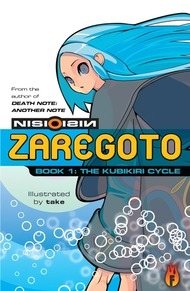 Zaregoto (Light Novel)