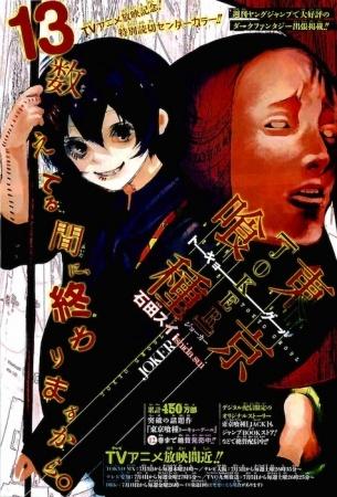Tokyo Ghoul [Joker] Manga | Anime-Planet