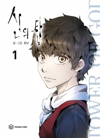 Tower of God main image