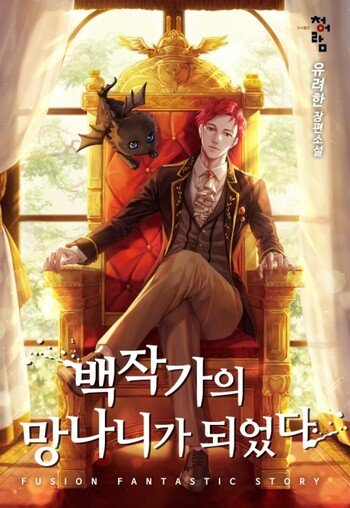 Trash of the Count's Family (Light Novel)