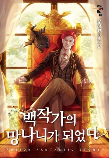 Trash of the Count's Family (Novel) Manga | Anime-Planet