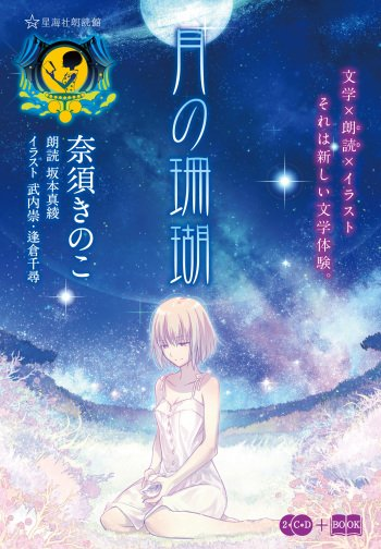 Tsuki no Sango (Light Novel)