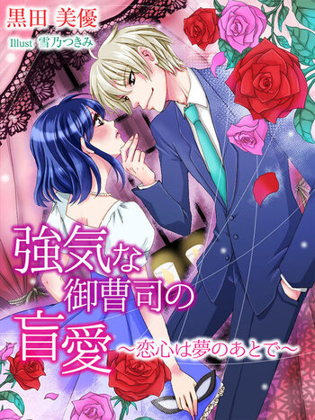 Tsuyoki na Onzoushi no Mouai: Koigokoro wa Yume no Ato de (Light Novel)