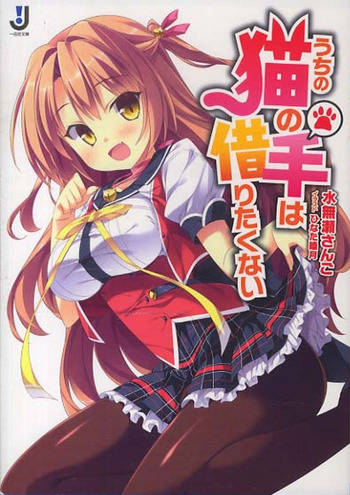 Uchi no Neko no Te wa Karitakunai (Light Novel)
