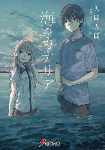 Umi no Kanaria (Light Novel)