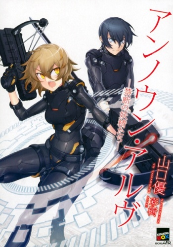 Unknown Arve: Kindan no Yousei-tachi (Light Novel)