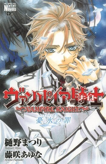 Vampire Knight: Ice Blue Sin (Light Novel)