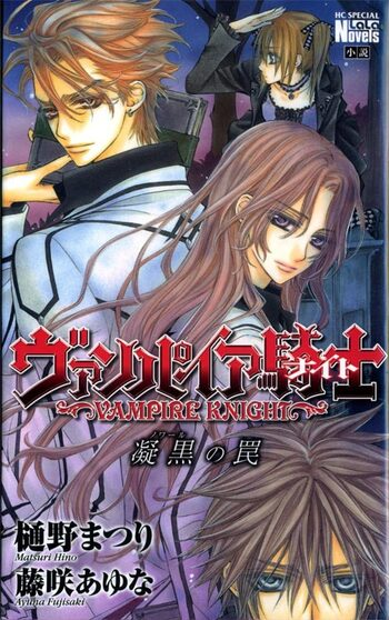 Vampire Knight: The Noir Trap (Light Novel) Manga