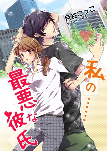 Watashi no...... Saiaku na Kareshi (Light Novel)