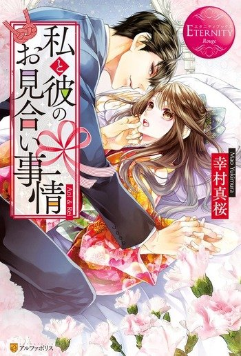 Watashi to Kare no Omiai Jijou (Light Novel)