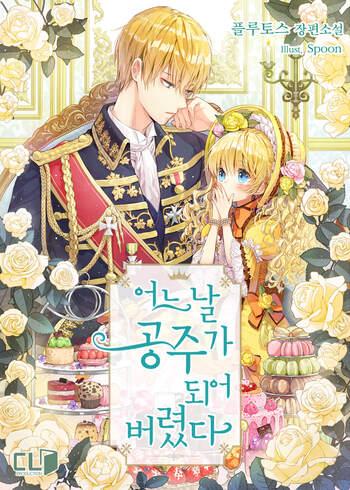 Who Made Me a Princess (Novel) Manga | Anime-Planet