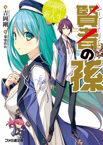 Wise Man's Grandchild (Light Novel)