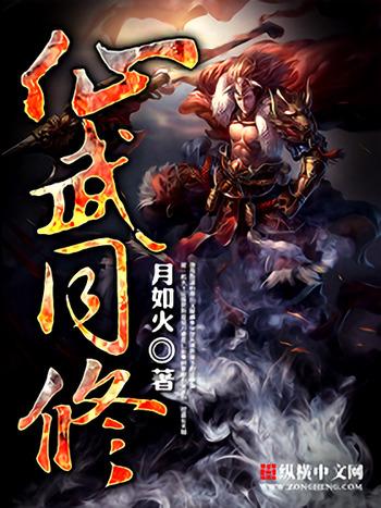 Xian Wu Tong Xiu Chinese Web Novel