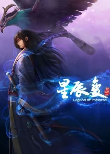 Xing Chen Bian Light Novel Manga Anime Planet