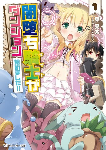 Yamiochi Knight ga Dungeon Hajimemashita!! (Light Novel)