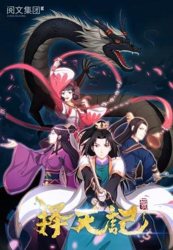 Ze Tian Ji screenshot