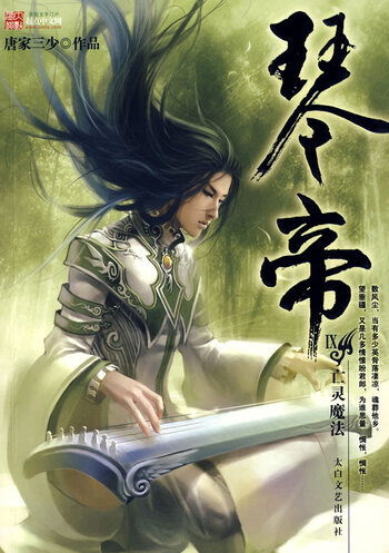 Zither Emperor (Novel)