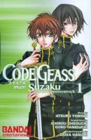 Code Geass: Suzaku of the Counterattack main image