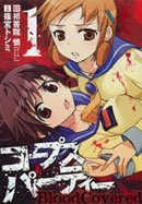 Corpse Party: Blood Covered main image