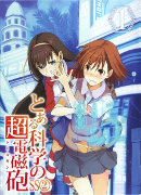 To Aru Kagaku no Railgun SS2: Shopping Mall Demonstration (Light Novel)