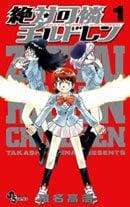 Zettai Karen Children main image